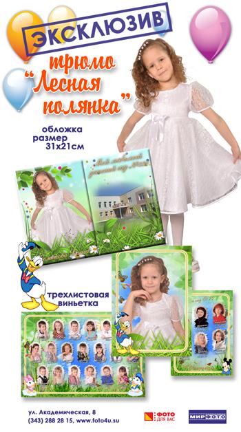 Альбом Лесная полянка