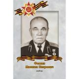 Транспарант Бессмертный полк