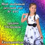 Фотокниги для детских садов